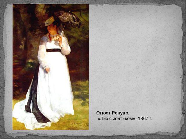 Огюст Ренуар. «Лиз с зонтиком». 1867 г.