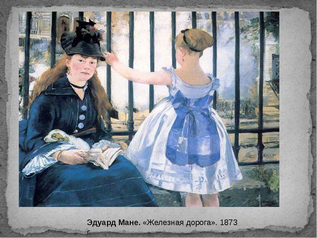 Эдуард Мане. «Железная дорога». 1873 г.