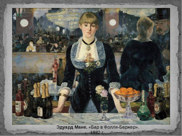 Эдуард Мане. «Бар в Фолли-Бержер». 1882 г.