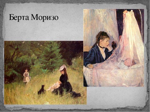 Берта Моризо