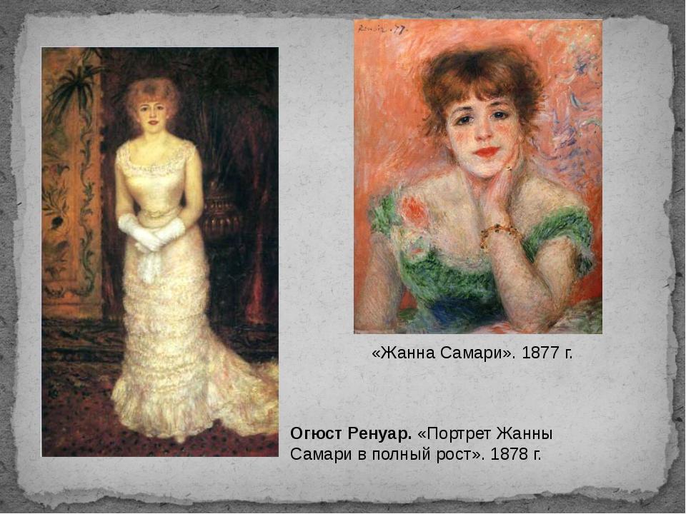 Огюст Ренуар. «Портрет Жанны Самари в полный рост». 1878 г. «Жанна Самари»....