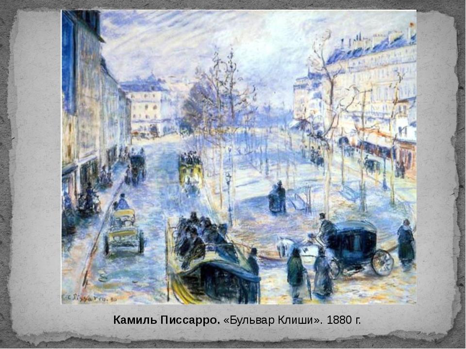 Камиль Писсарро. «Бульвар Клиши». 1880 г.