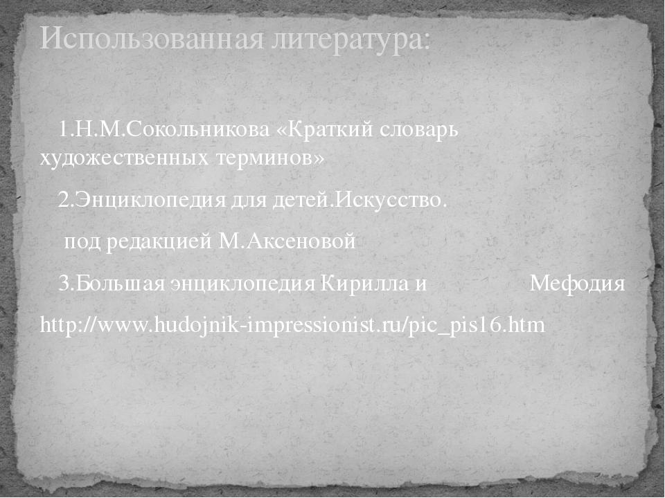 1.Н.М.Сокольникова «Краткий словарь художественных терминов» 2.Энциклопедия...