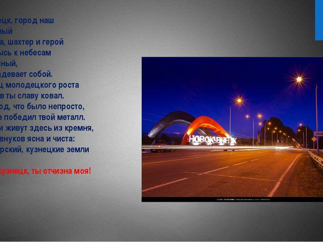 Новокузнецк, город наш обновленный Он трудяга, шахтер и герой Вырос ввысь к н...