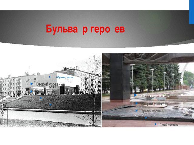 Бульва́р геро́ев