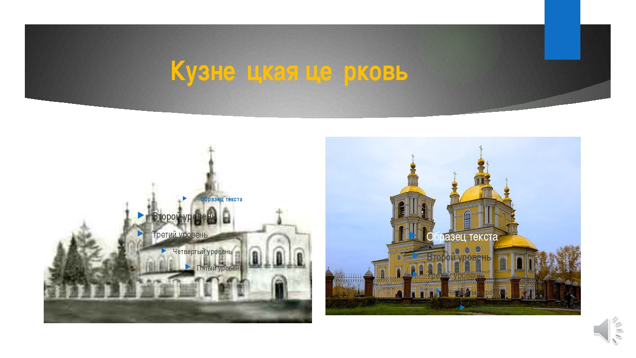 Кузне́цкая це́рк͞овь