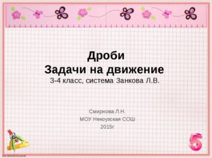 Дроби Задачи на движение 3-4 класс, система Занкова Л.В. Смирнова Л.Н. МОУ Не
