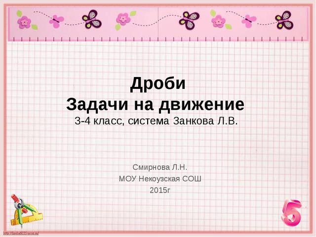 Дроби Задачи на движение 3-4 класс, система Занкова Л.В. Смирнова Л.Н. МОУ Не...
