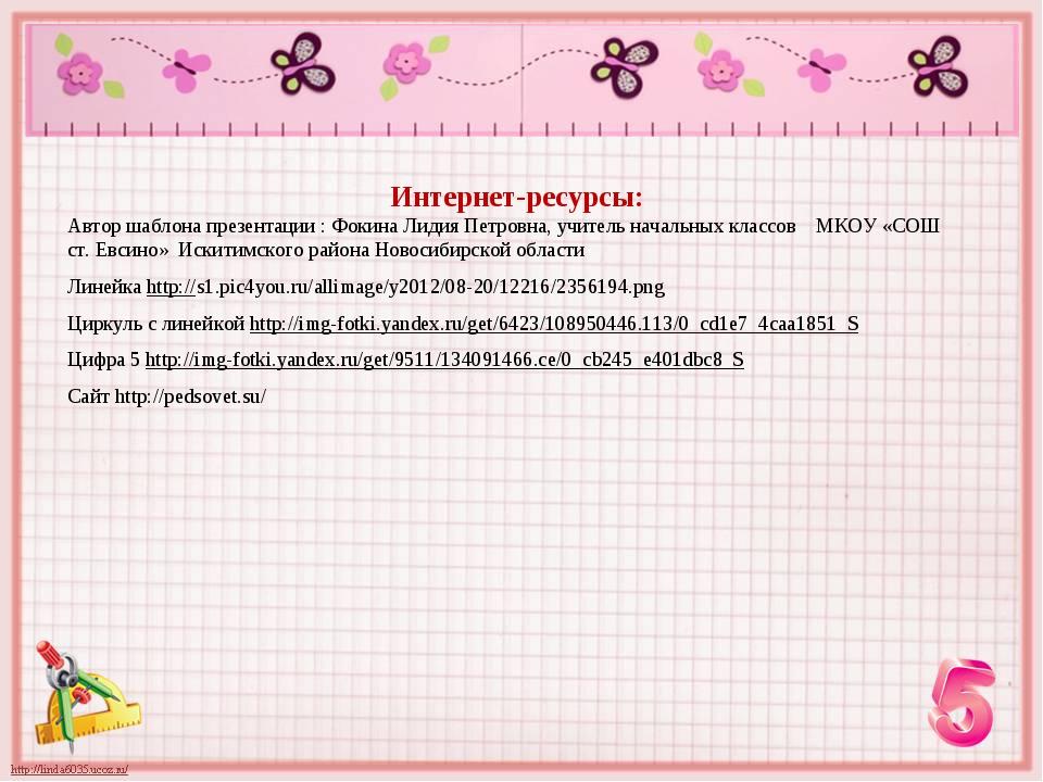 Интернет-ресурсы: Автор шаблона презентации : Фокина Лидия Петровна, учитель...