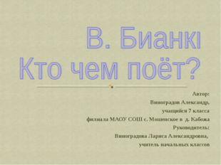 Автор: Виноградов Александр, учащийся 7 класса филиала МАОУ СОШ с. Мошенское