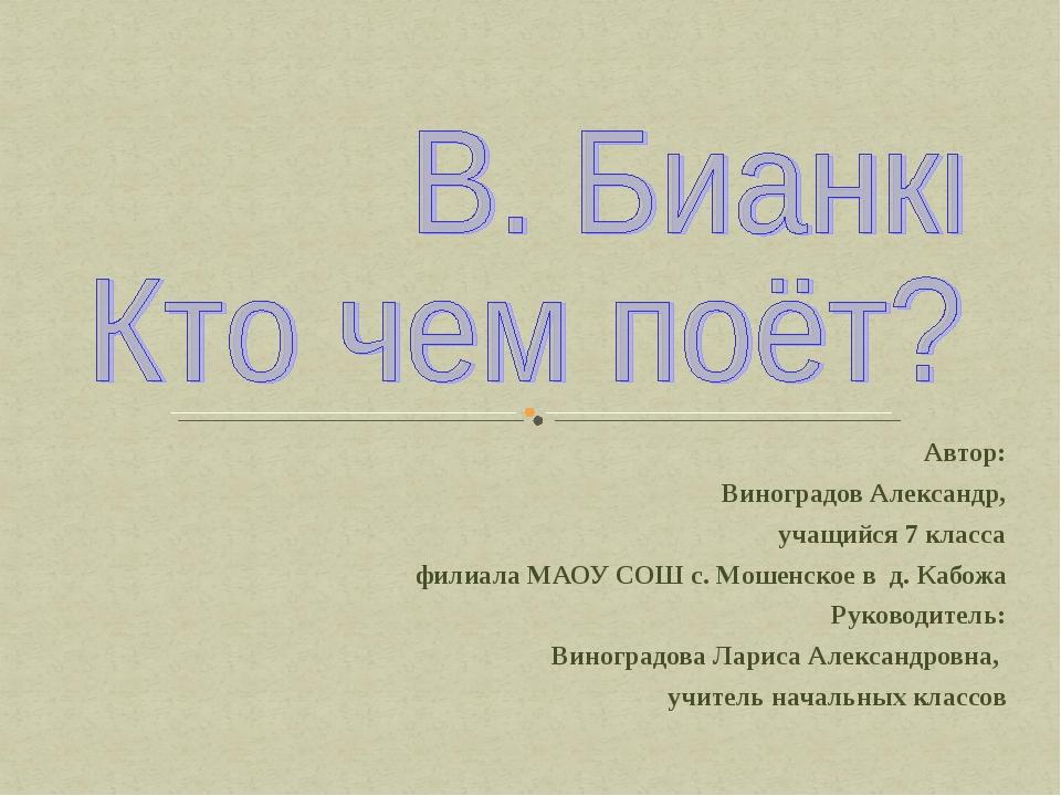 Автор: Виноградов Александр, учащийся 7 класса филиала МАОУ СОШ с. Мошенское...