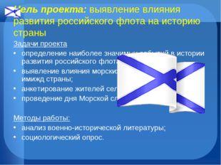 Цель проекта: выявление влияния развития российского флота на историю страны
