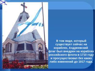 В том виде, который существует сейчас на кораблях, Андреевский флаг был внедр