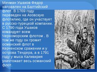 Мичман Ушаков Федор направлен на Балтийский флот. В 1769 году переведен на Аз