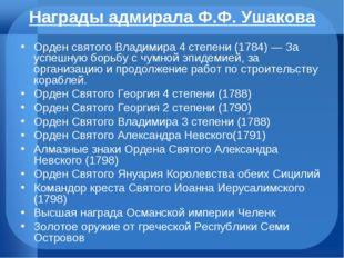 Награды адмирала Ф.Ф. Ушакова Орден святого Владимира 4 степени (1784)— За у