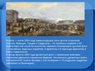 В июне — июле 1854 года превосходящие силы флота союзников (Англия, Франция,