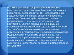 Нахимов руководил формированием морских батальонов, строительством батарей, с
