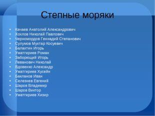 Степные моряки Качаев Анатолий Александрович Хохлов Николай Павлович Черномор