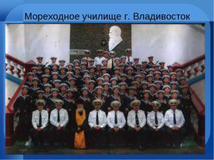 Мореходное училище г. Владивосток