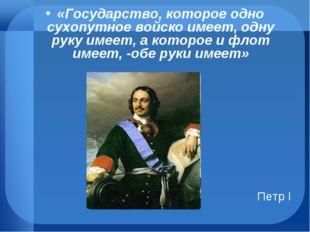 «Государство, которое одно сухопутное войско имеет, одну руку имеет, а которо