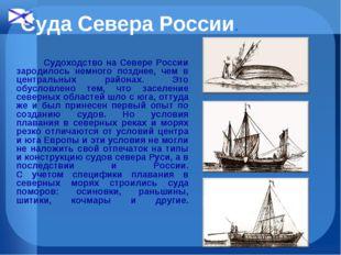 Суда Севера России.  Cудоходство на Севере России зародилось немного позднее