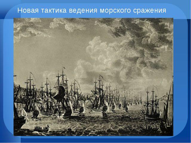 Новая тактика ведения морского сражения