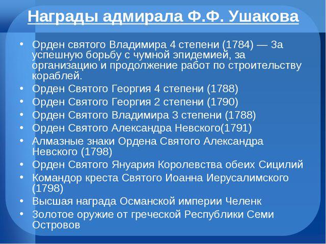 Награды адмирала Ф.Ф. Ушакова Орден святого Владимира 4 степени (1784)— За у...