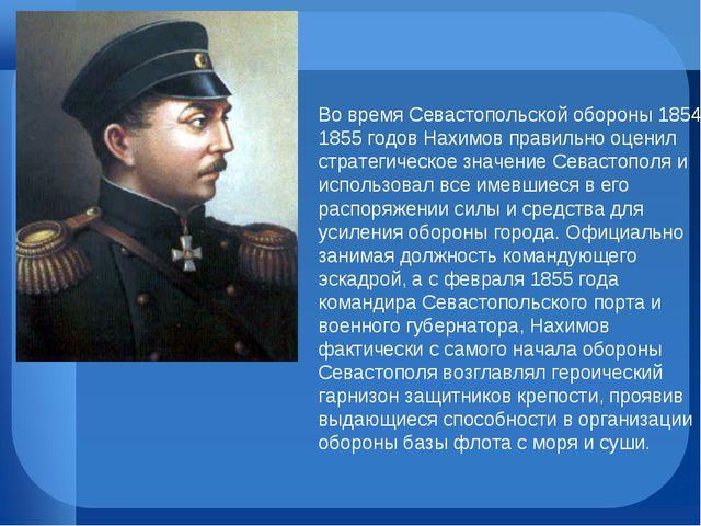 Во время Севастопольской обороны 1854-1855 годов Нахимов правильно оценил стр...