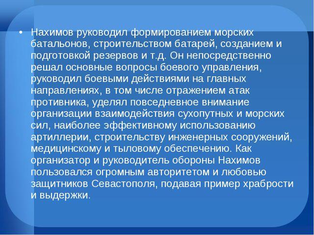 Нахимов руководил формированием морских батальонов, строительством батарей, с...