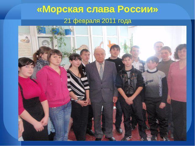 «Морская слава России» 21 февраля 2011 года