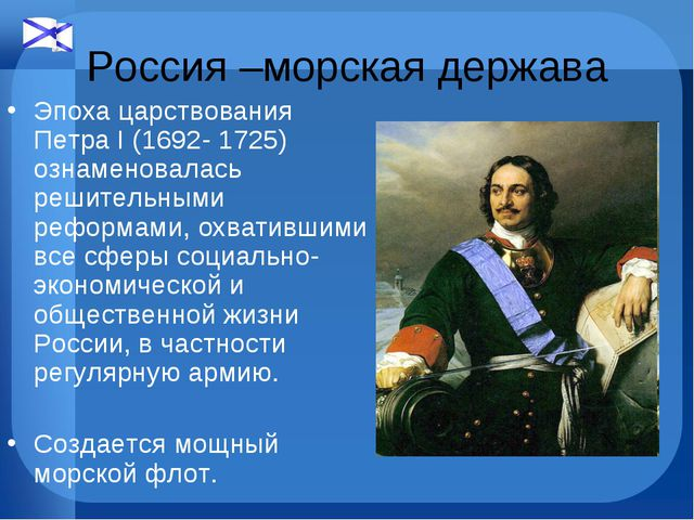 Россия –морская держава Эпоха царствования Петра I (1692- 1725) ознаменовалас...