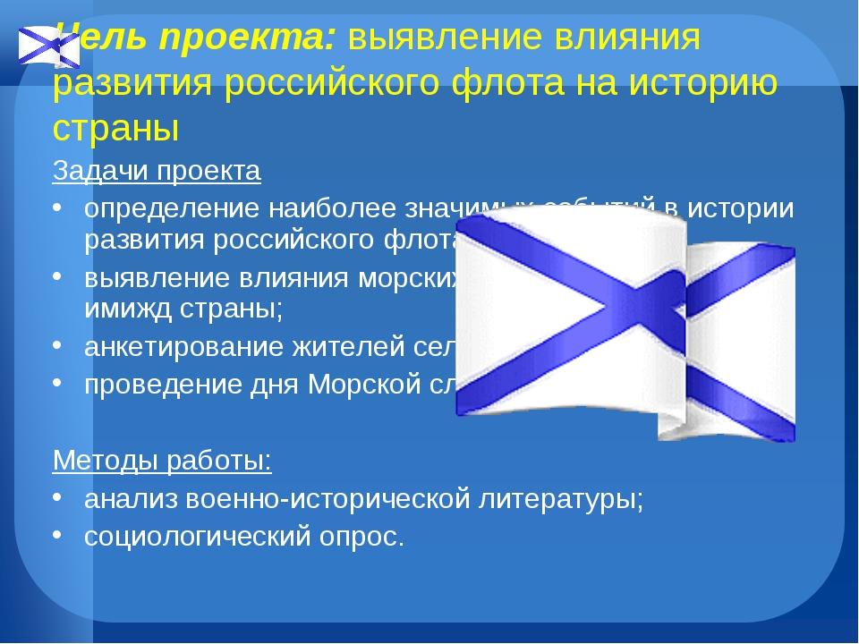 Цель проекта: выявление влияния развития российского флота на историю страны...