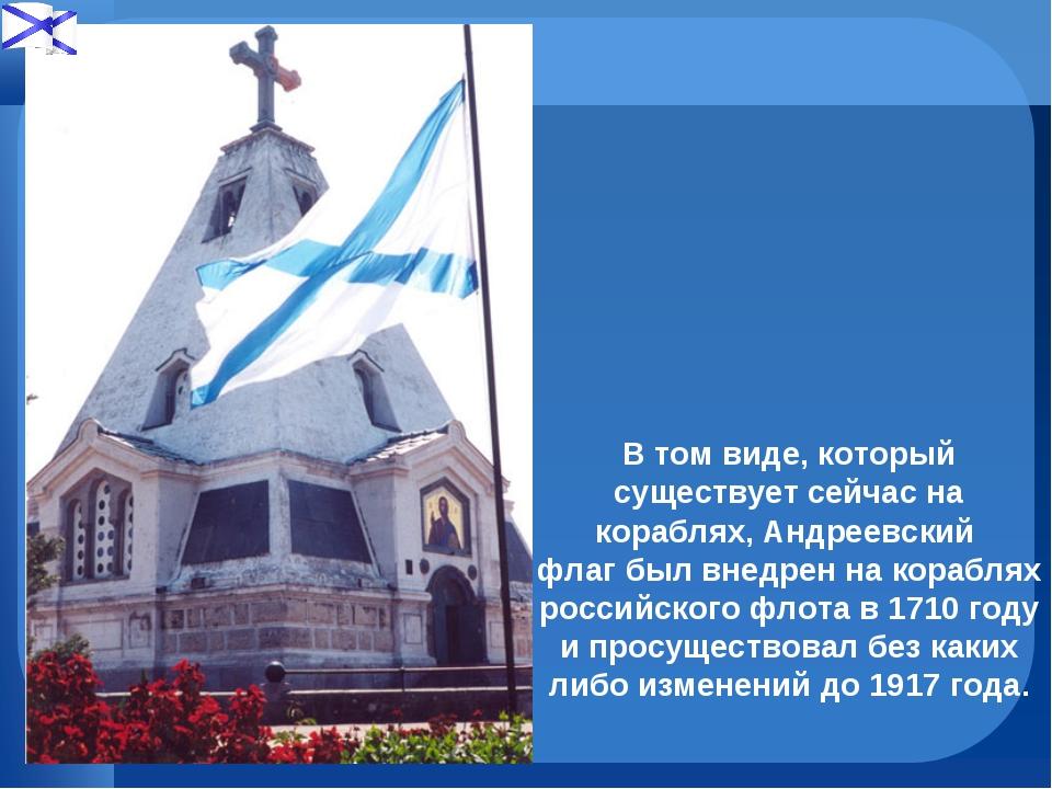 В том виде, который существует сейчас на кораблях, Андреевский флаг был внедр...
