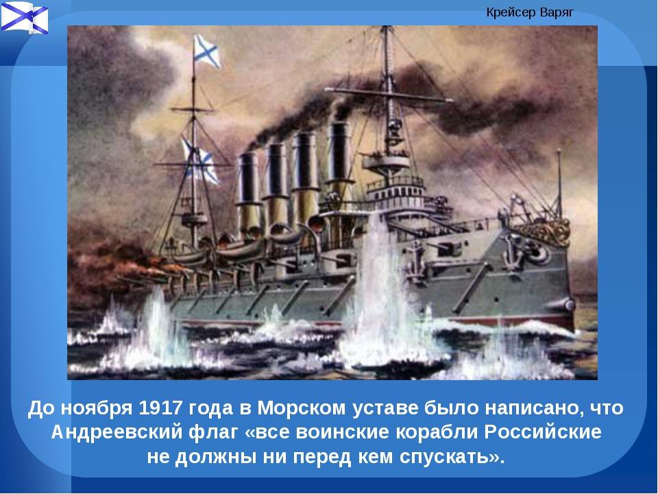 До ноября 1917 года в Морском уставе было написано, что Андреевский флаг «все...