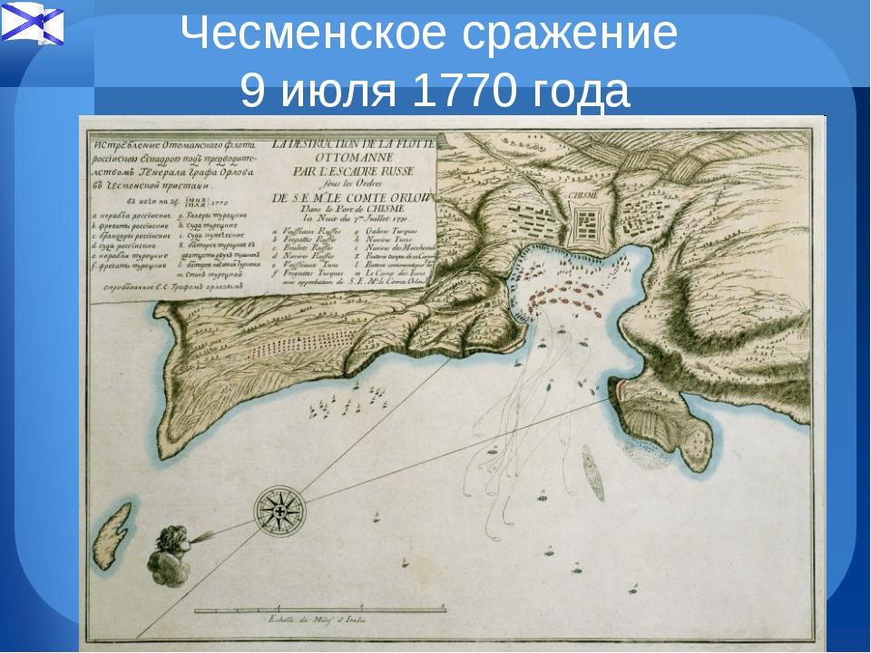 Чесменское сражение 9 июля 1770 года
