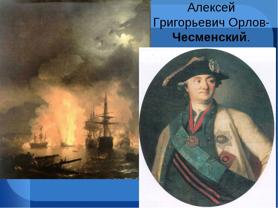 Алексей Григорьевич Орлов-Чесменский.