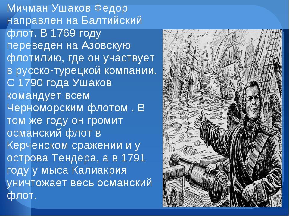 Мичман Ушаков Федор направлен на Балтийский флот. В 1769 году переведен на Аз...