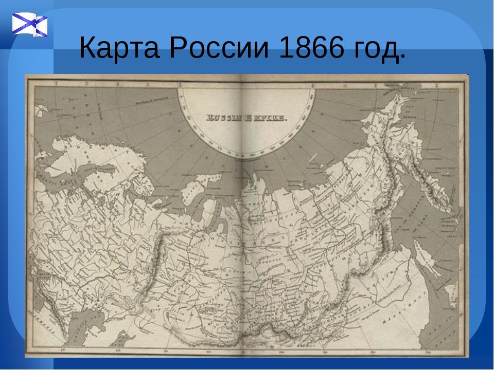 Карта России 1866 год.