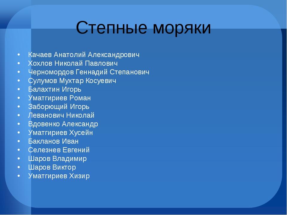 Степные моряки Качаев Анатолий Александрович Хохлов Николай Павлович Черномор...