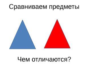 Сравниваем предметы Чем отличаются?