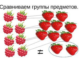 Сравниваем группы предметов. = /