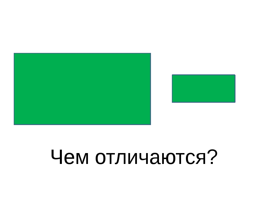 Чем отличаются?