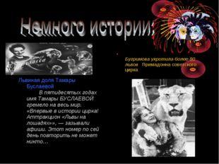 Бугримова укротила более 80 львовПримадонна советского цирка   Льв