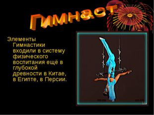 Элементы Гимнастики входили в систему физического воспитания ещё в глубокой