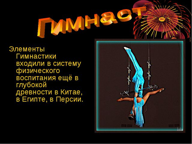 Элементы Гимнастики входили в систему физического воспитания ещё в глубокой...