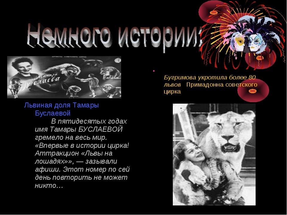 Бугримова укротила более 80 львовПримадонна советского цирка   Льв...