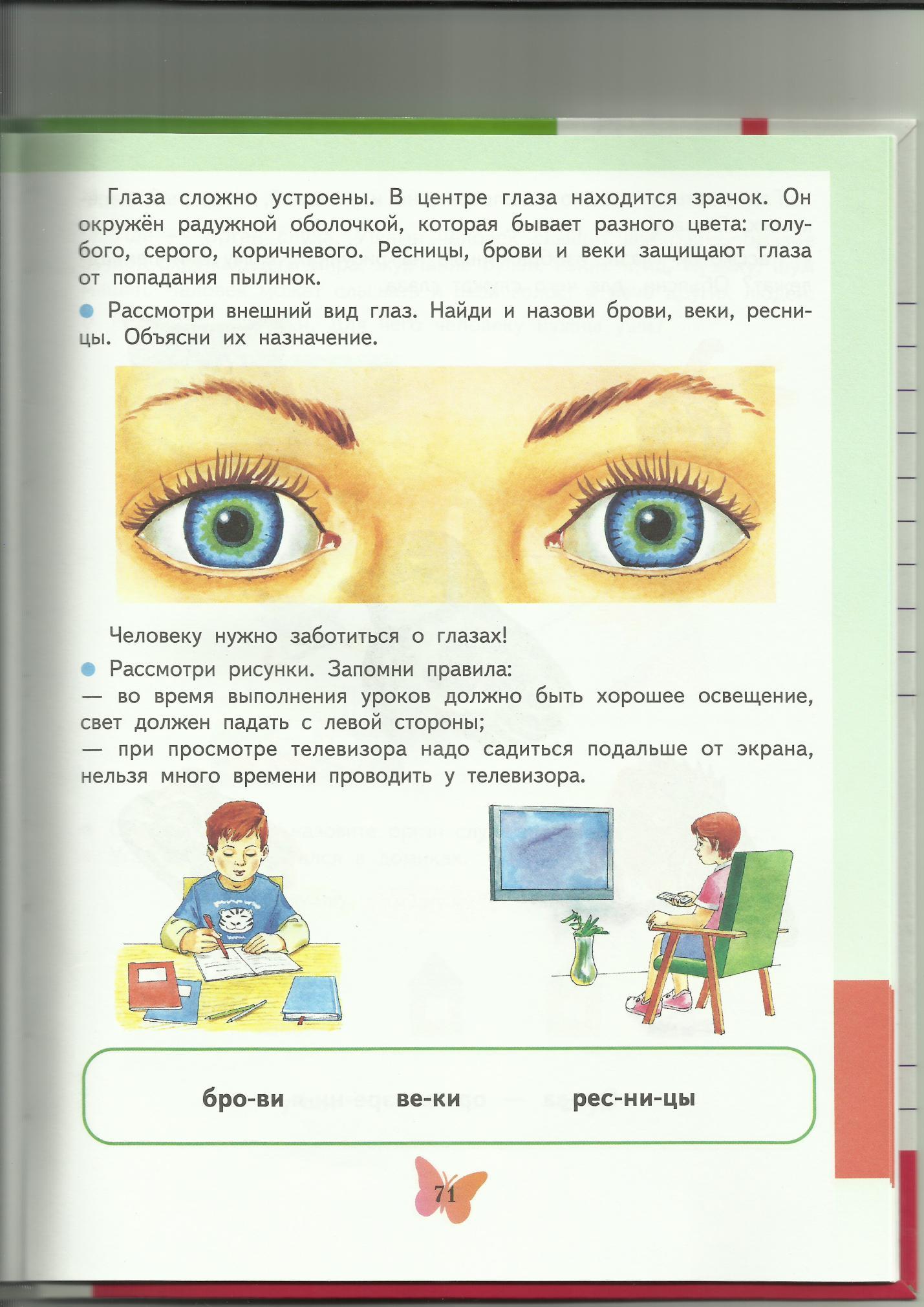 C:\Users\пр\Desktop\ТЕТРАДИ\человек\15.tif