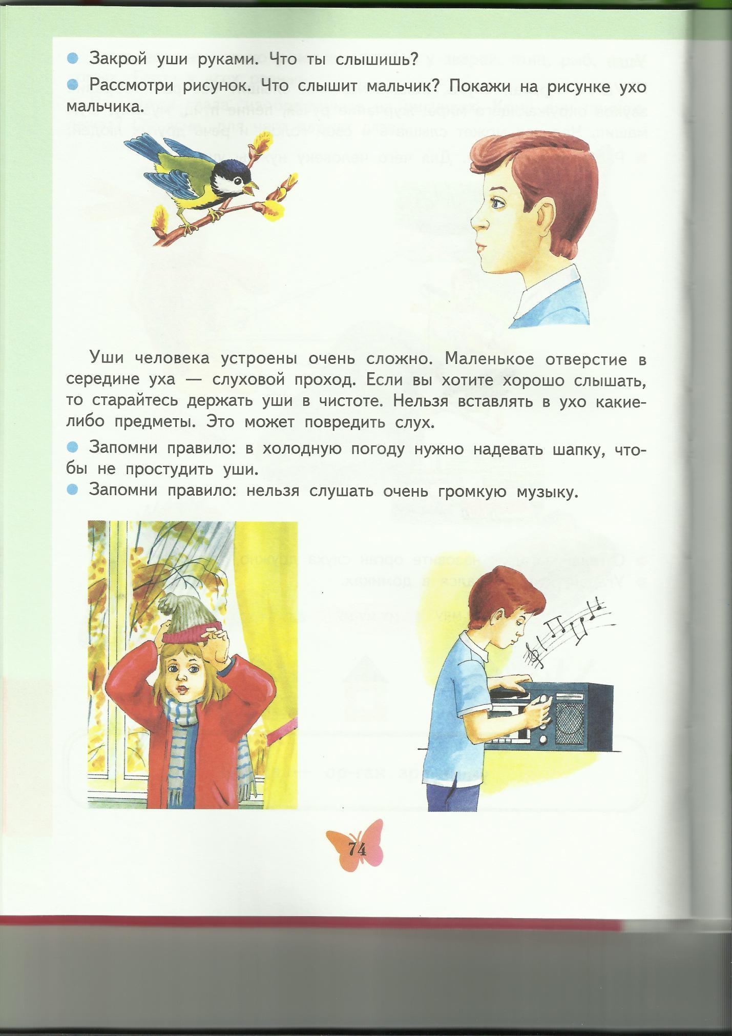 C:\Users\пр\Desktop\ТЕТРАДИ\человек\17.tif