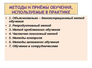 1. Объяснительно – демонстрационный метод обучения 2. Репродуктивный метод 3.