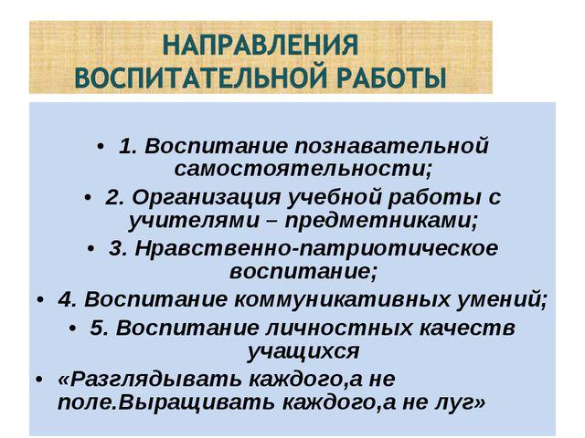 1. Воспитание познавательной самостоятельности; 2. Организация учебной работ...